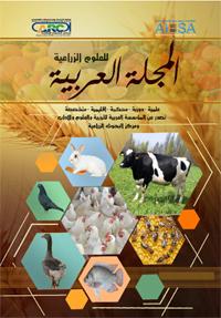 المجلة العربیة للعلوم الزراعیة